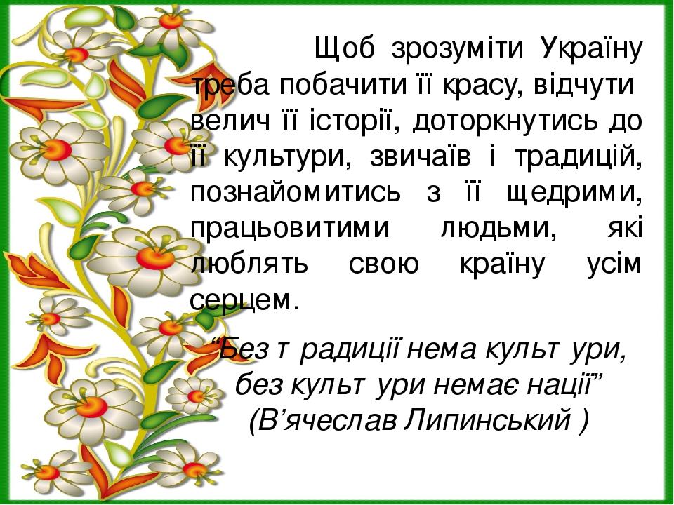 Щоб зрозуміти Україну треба побачити її красу, відчути велич її історії, доторкнутись до її культури, звичаїв і традицій, познайомитись з її щедрим...