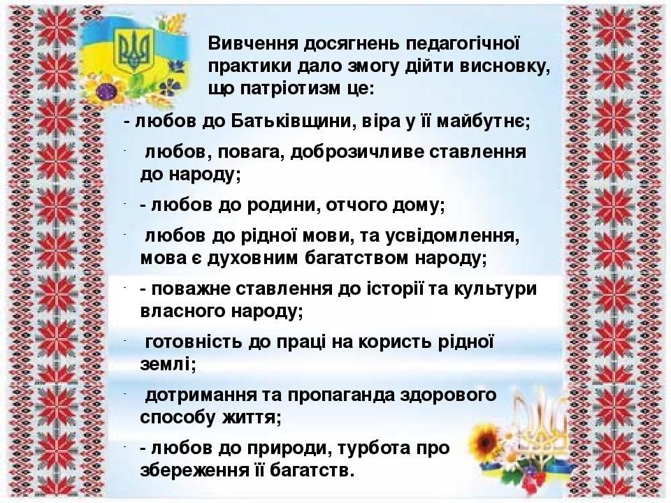 - любов до Батьківщини, віра у її майбутнє; любов, повага, доброзичливе ставлення до народу; - любов до родини, отчого дому; любов до рідної мови, ...