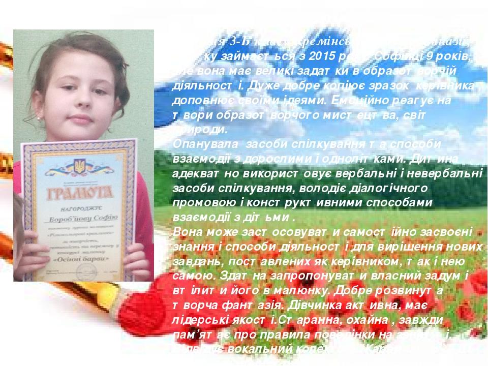 Вороб'йова Софія учениця 3-Б класу Кремінської школи-гімназії, у гуртку займається з 2015 року. Софійці 9 років, але вона має великі задатки в обра...