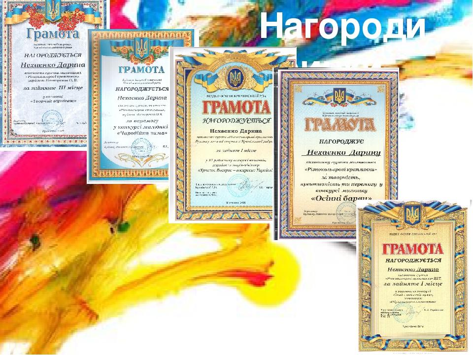 Нагороди Даринки pg