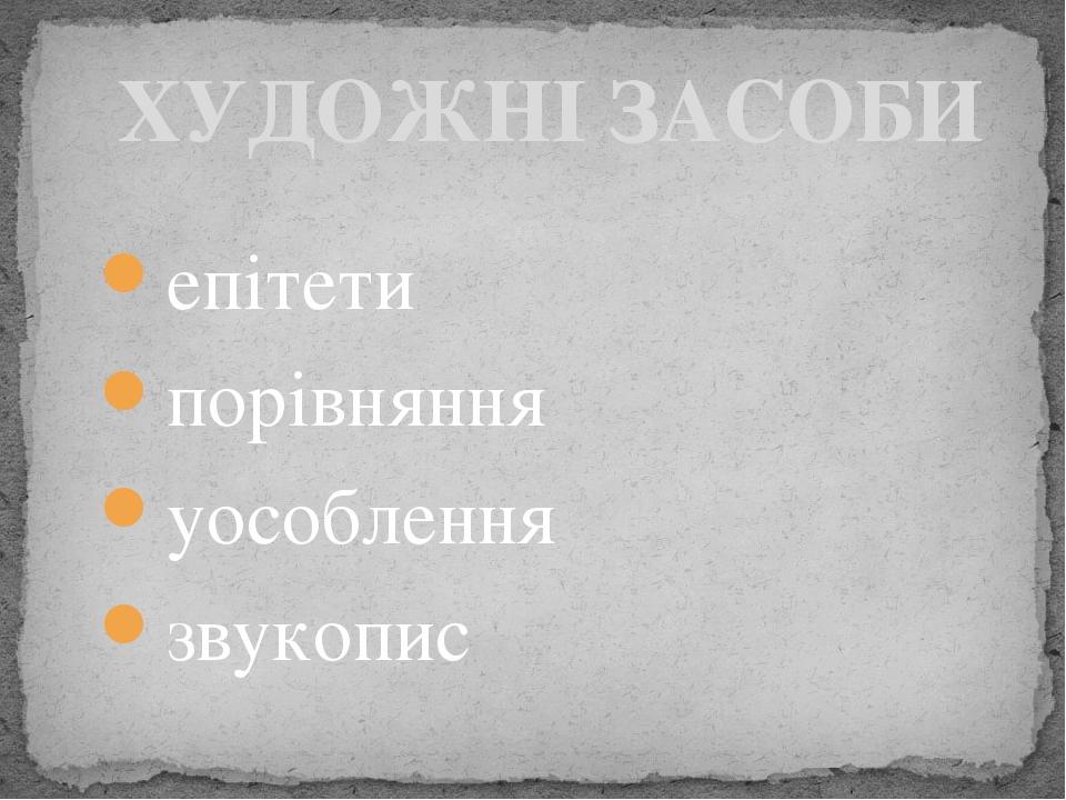 епітети порівняння уособлення звукопис ХУДОЖНІ ЗАСОБИ