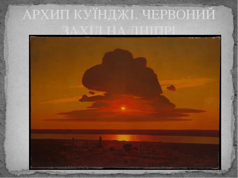 АРХИП КУЇНДЖІ. ЧЕРВОНИЙ ЗАХІД НА ДНІПРІ