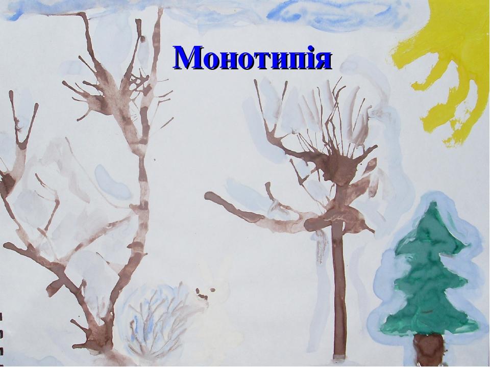 Монотипія