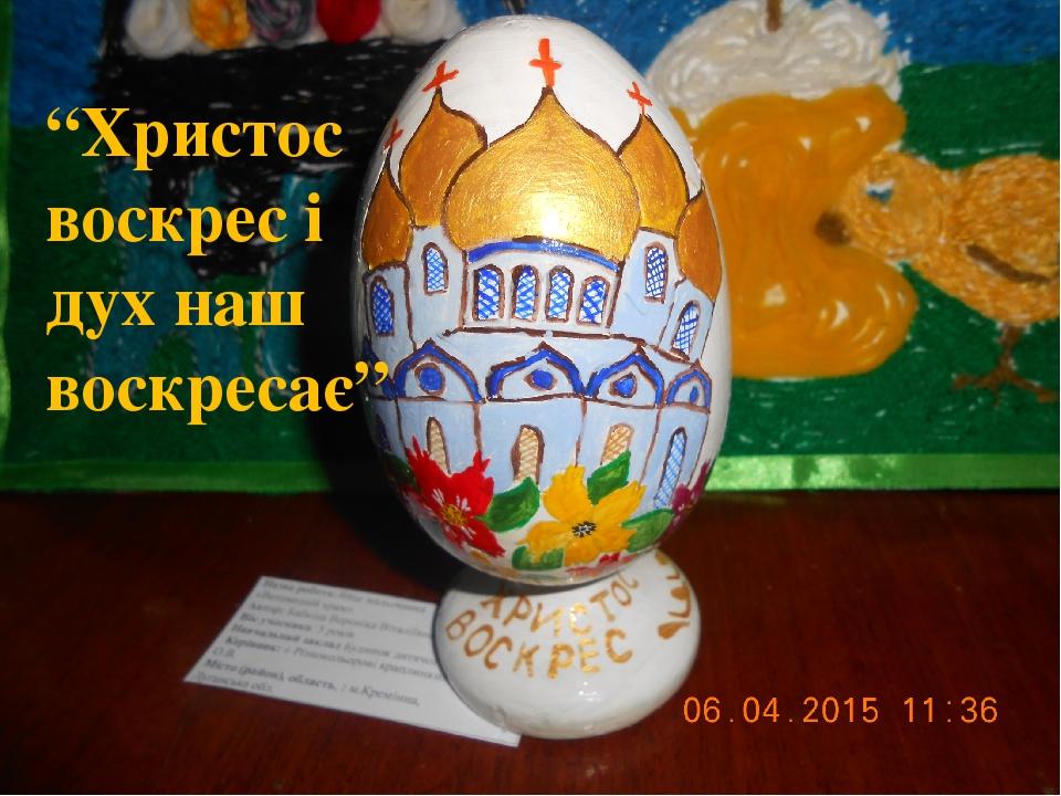 """""""Христос воскрес і дух наш воскресає"""""""