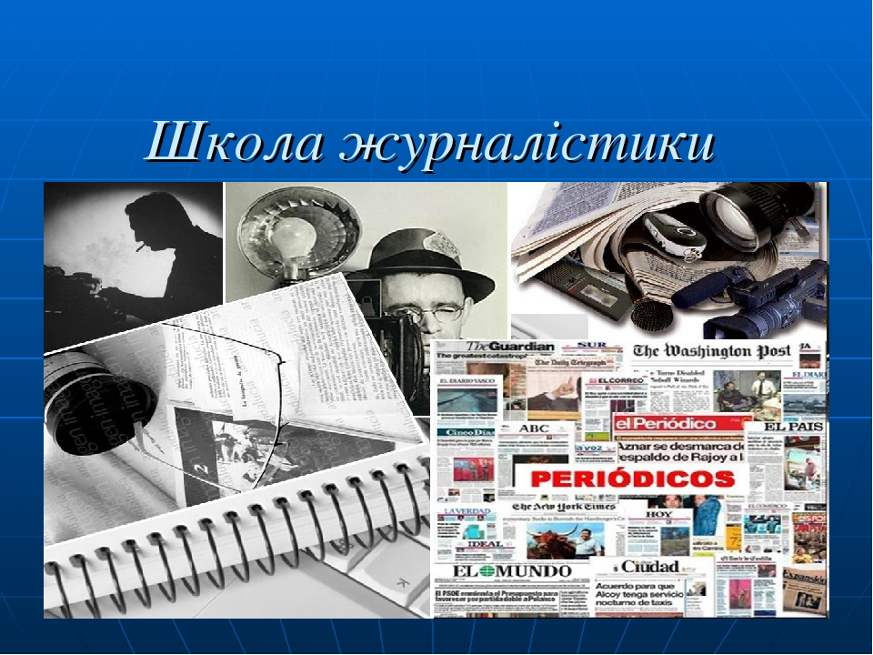 """Школа журналістики """" Медіасвіт"""""""