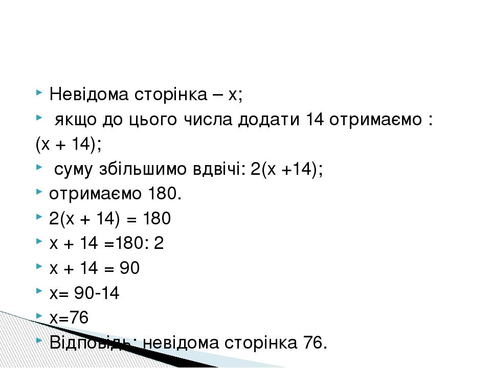 Невідома сторінка – х; якщо до цього числа додати 14 отримаємо : (х + 14); суму збільшимо вдвічі: 2(х +14); отримаємо 180. 2(х + 14) = 180 х + 14 =...