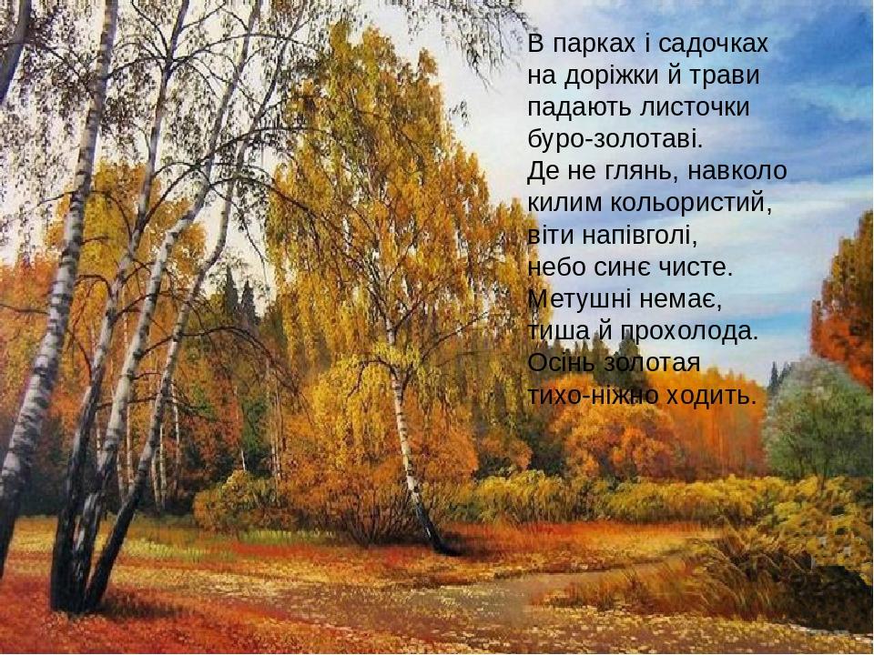 В парках і садочках на доріжки й трави падають листочки буро-золотаві. Де не глянь, навколо килим кольористий, віти напівголі, небо синє чисте. Мет...