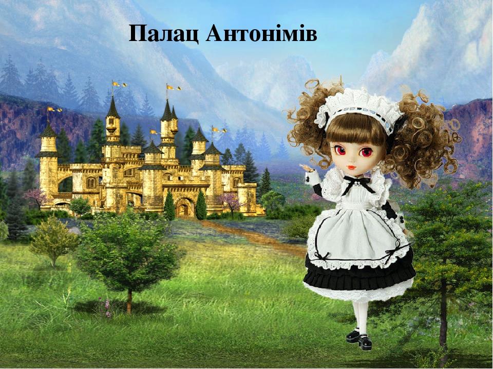 Палац Антонімів
