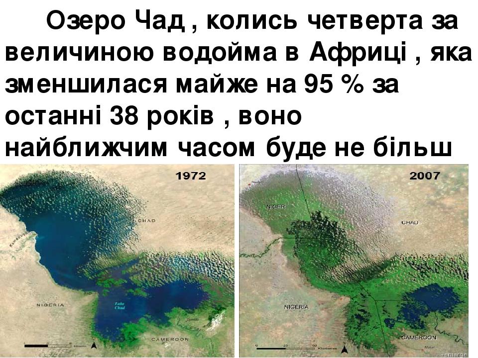 Озеро Чад , колись четверта за величиною водойма в Африці , яка зменшилася майже на 95 % за останні 38 років , воно найближчим часом буде не більш...