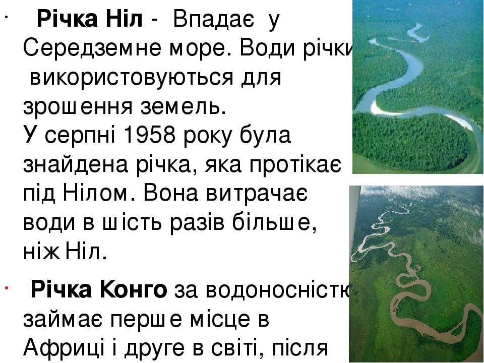 Річка Ніл- Впадає у Середземне море. Води річки використовуються для зрошення земель. У серпні 1958 року була знайдена річка, яка протікає під ...
