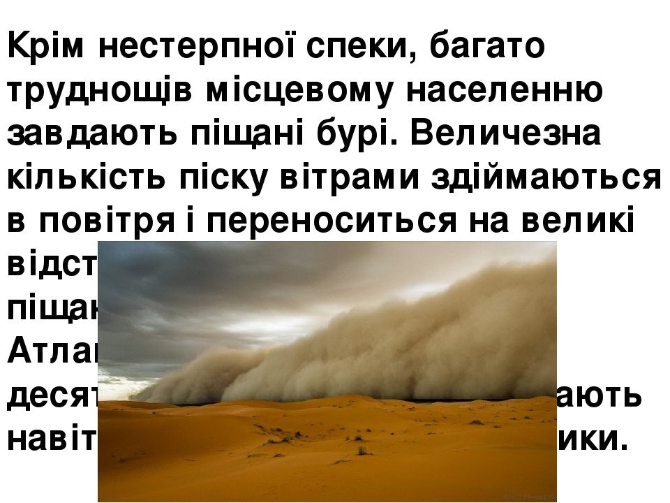 Крім нестерпної спеки, багато труднощів місцевому населенню завдають піщані бурі. Величезна кількість піску вітрами здіймаються в повітря і перен...