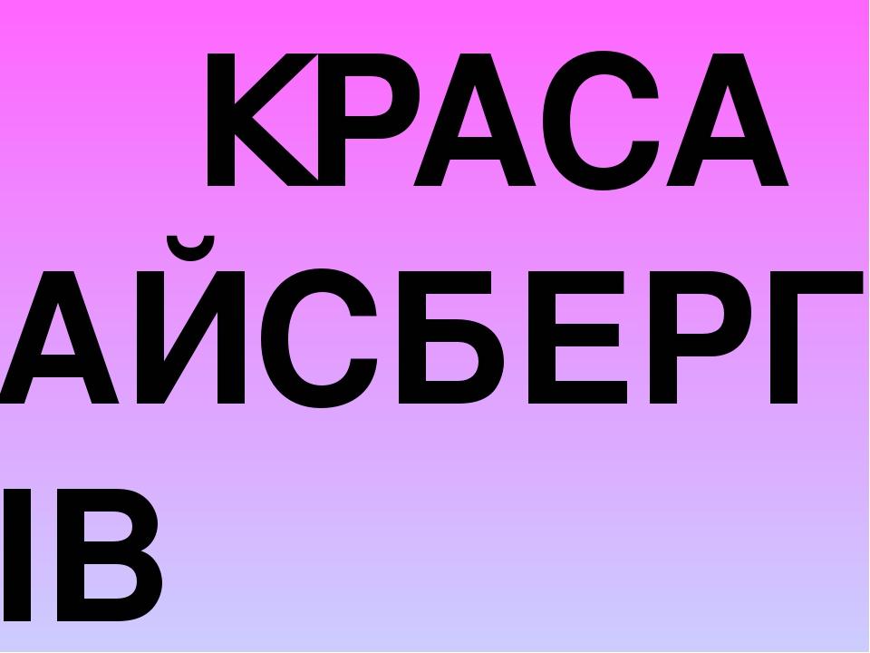 КРАСА АЙСБЕРГІВ