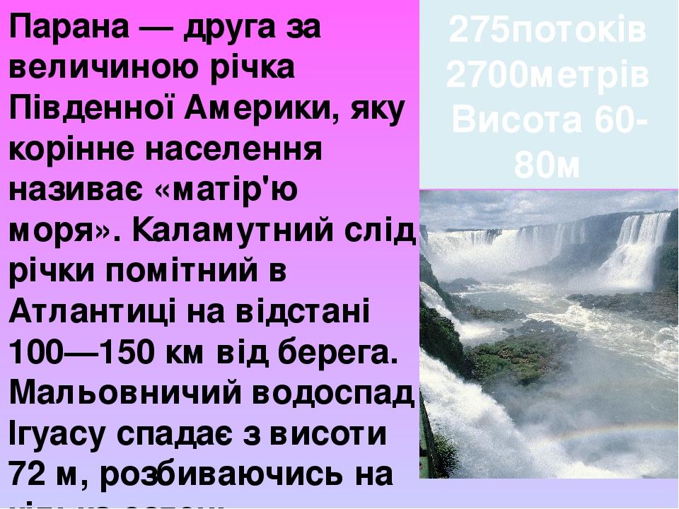 Парана— друга за величиною річка Південної Америки, яку корінне населення називає «матір'ю моря». Каламутний слід річки помітний в Атлантиці на ві...