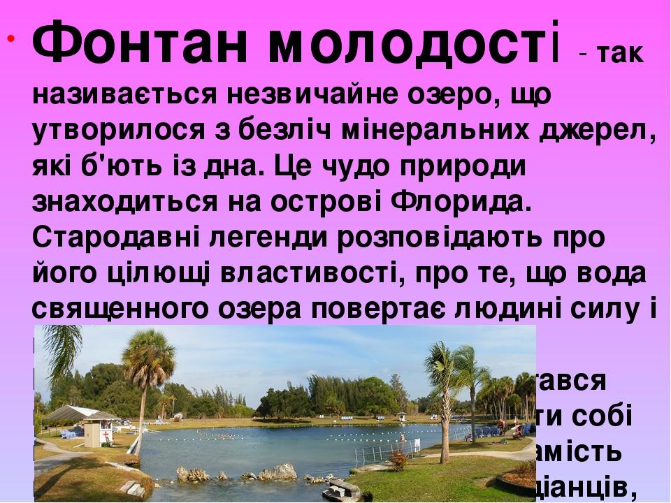 Фонтан молодості - так називається незвичайне озеро, що утворилося з безліч мінеральних джерел, які б'ють із дна. Це чудо природи знаходиться на ос...