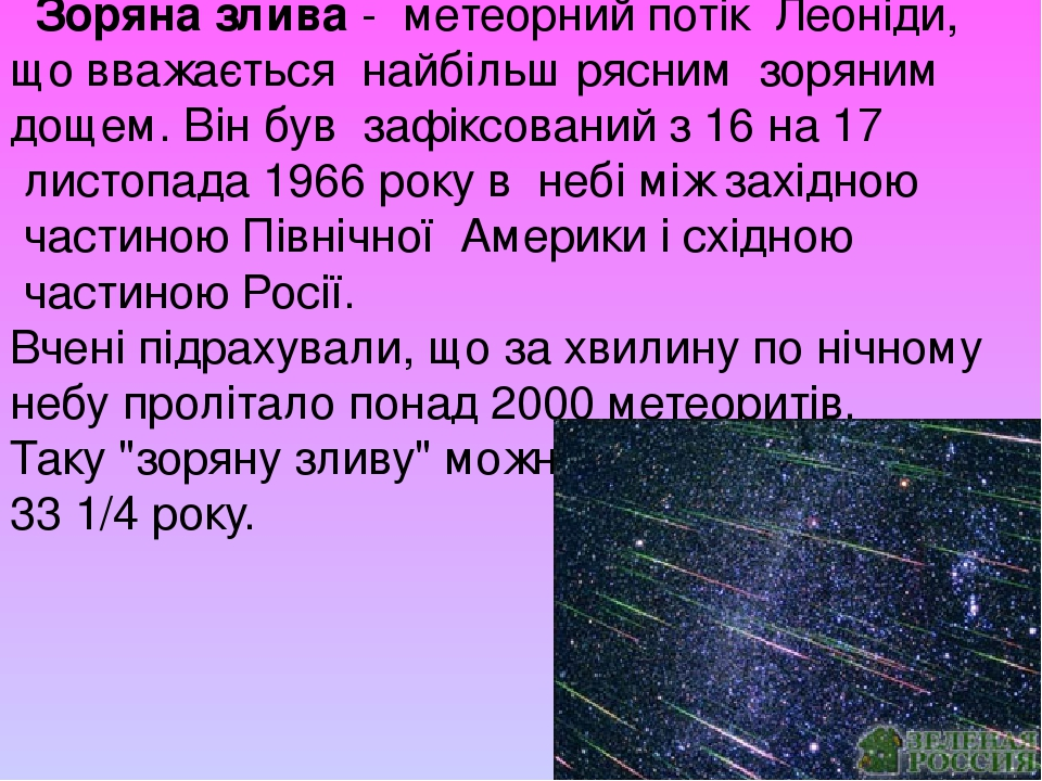 Зоряна злива- метеорний потік Леоніди, що вважається найбільш рясним зоряним дощем. Він був зафіксований з 16 на 17 листопада 1966 року в ...