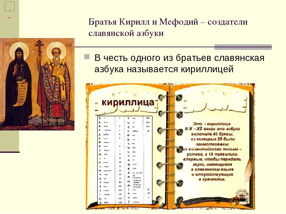 Братья Кирилл и Мефодий – создатели славянской азбуки В честь одного из братьев славянская азбука называется кириллицей