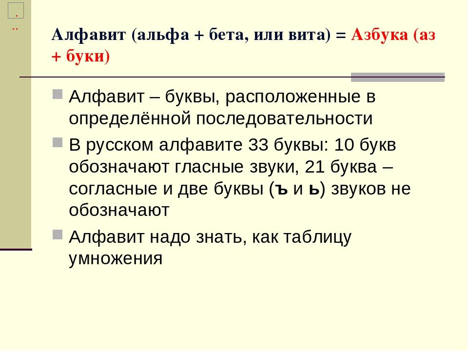Алфавит (альфа + бета, или вита) = Азбука (аз + буки) Алфавит – буквы, расположенные в определённой последовательности В русском алфавите 33 буквы:...