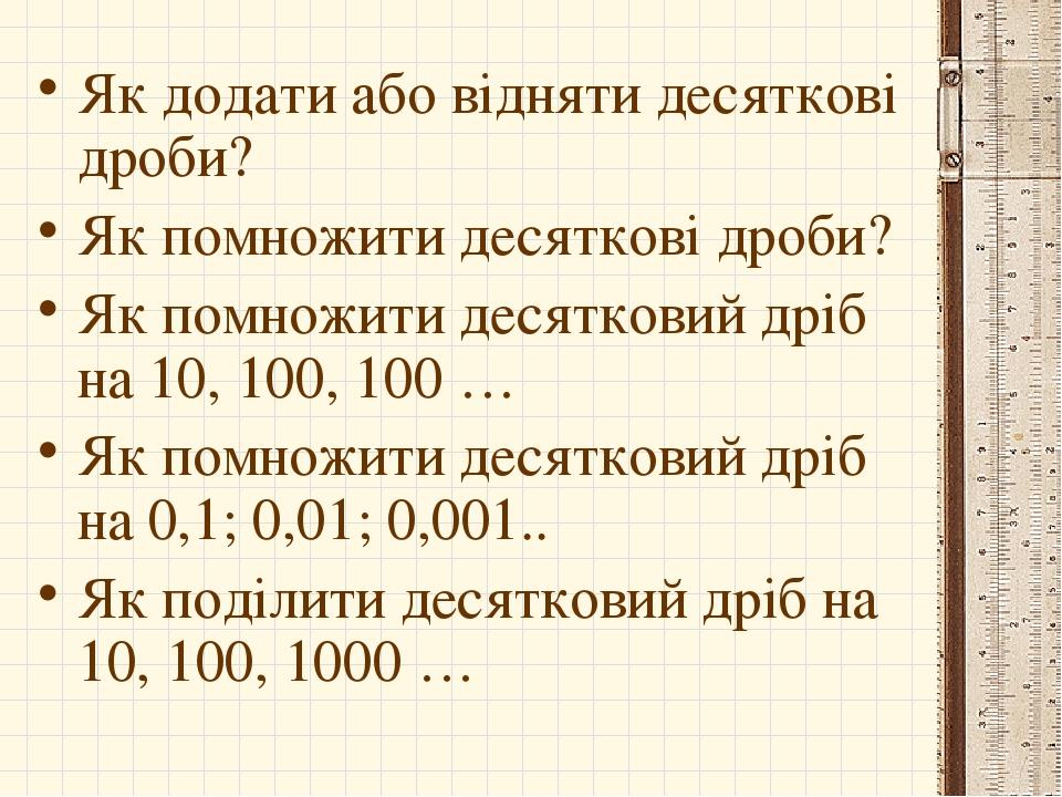 Як додати або відняти десяткові дроби? Як помножити десяткові дроби? Як помножити десятковий дріб на 10, 100, 100 … Як помножити десятковий дріб на...