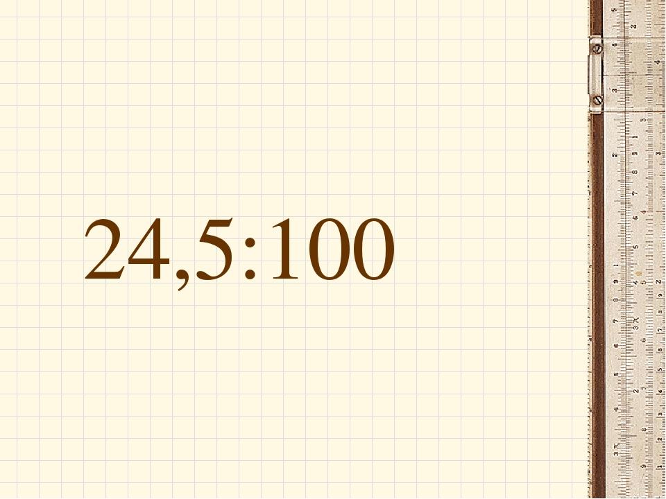 24,5:100
