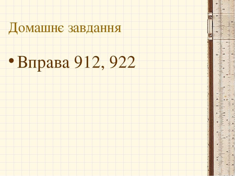 Домашнє завдання Вправа 912, 922