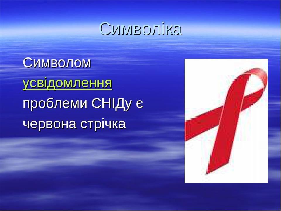 Символом усвідомлення проблеми СНІДу є червона стрічка Символіка