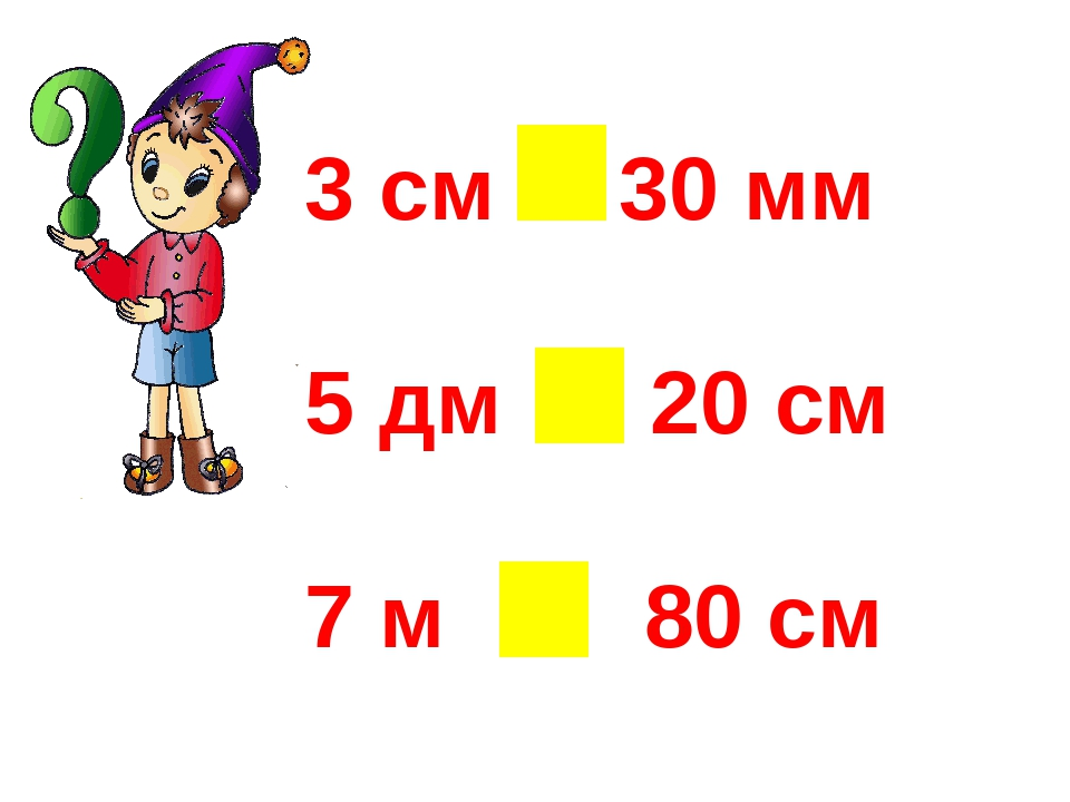 3 см 30 мм 5 дм 20 см 7 м 80 см