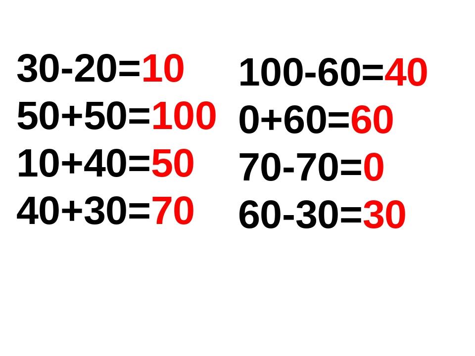 30-20=10 50+50=100 10+40=50 40+30=70 100-60=40 0+60=60 70-70=0 60-30=30