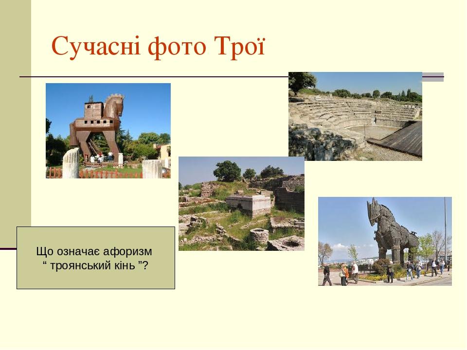 """Сучасні фото Трої Що означає афоризм """" троянський кінь """"?"""