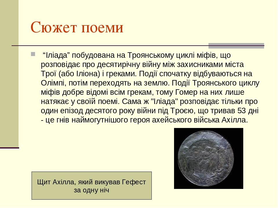 """Сюжет поеми """"Іліада"""" побудована на Троянському циклі міфів, що розповідає про десятирічну війну між захисниками міста Трої (або Іліона) і греками. ..."""