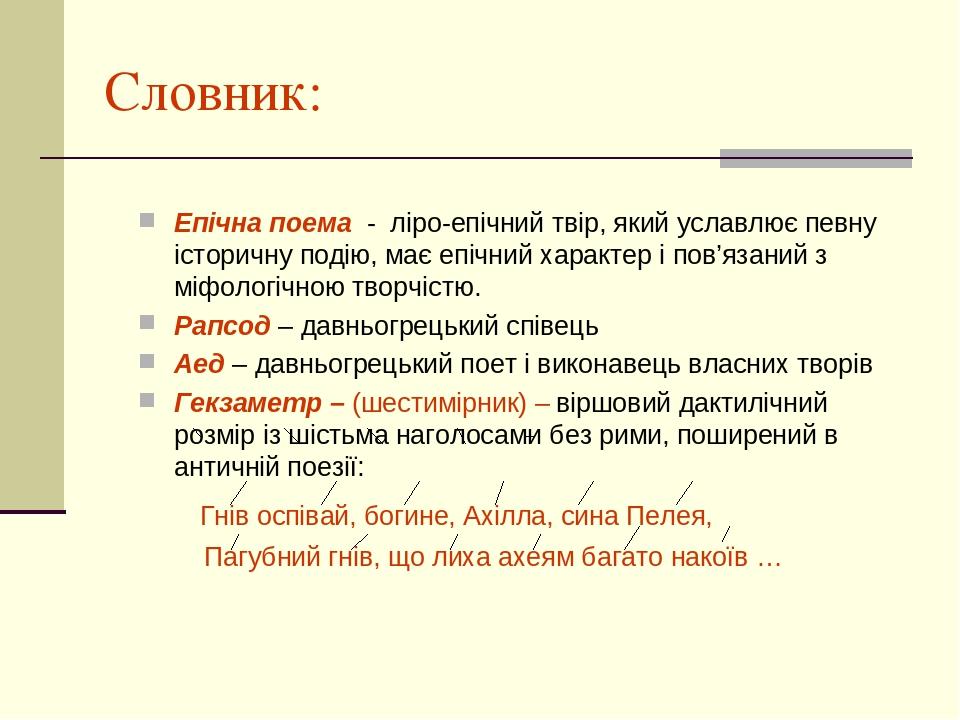Словник: Епічна поема - ліро-епічний твір, який уславлює певну історичну подію, має епічний характер і пов'язаний з міфологічною творчістю. Рапсод ...