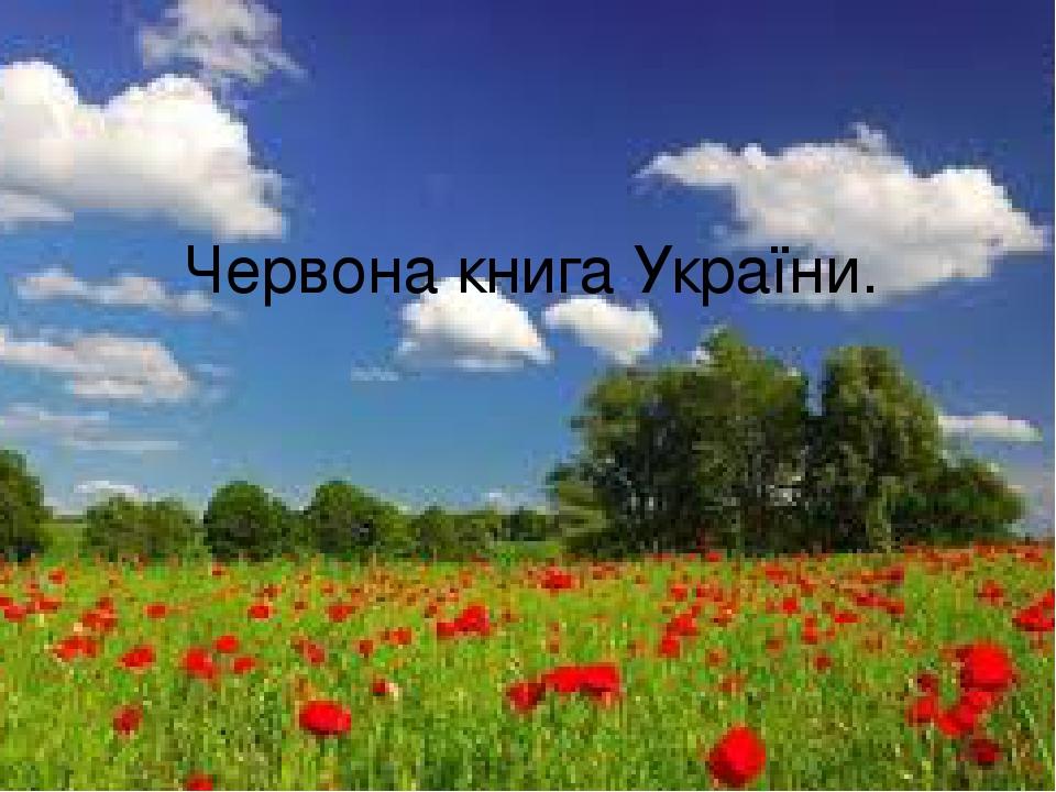 Червона книга України.
