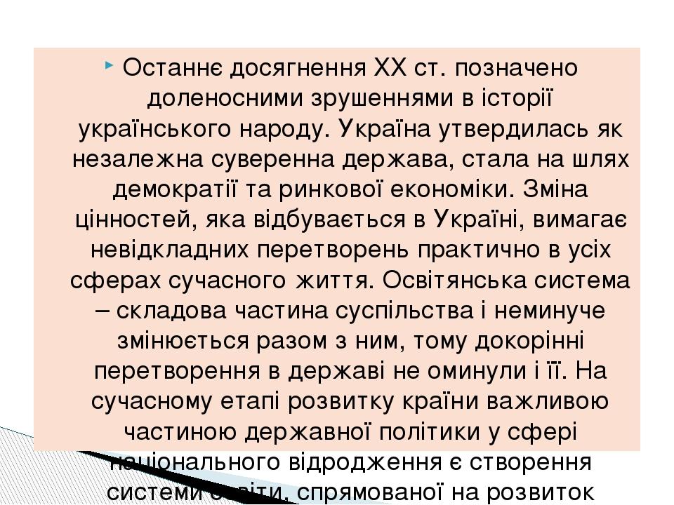Останнє досягнення ХХ ст. позначено доленосними зрушеннями в історії українського народу. Україна утвердилась як незалежна суверенна держава, стала...