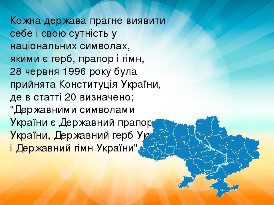 Кожна держава прагне виявити себе і свою сутність у національних символах, якими є герб, прапор і гімн, 28 червня 1996 року була прийнята Конституц...