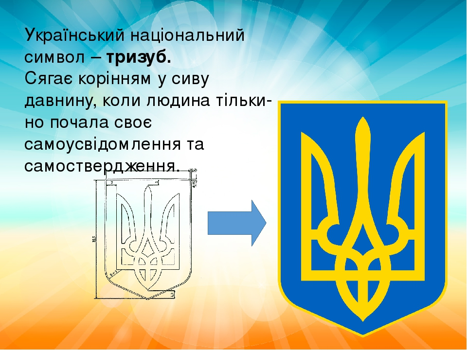 Український національний символ – тризуб. Сягає корінням у сиву давнину, коли людина тільки-но почала своє самоусвідомлення та самоствердження.