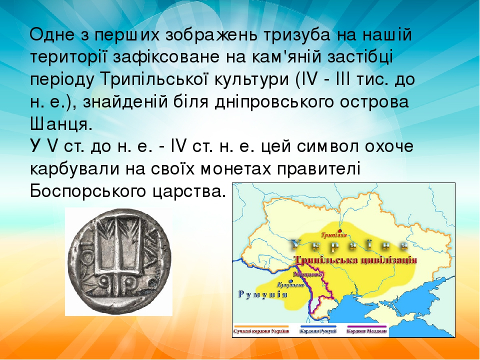 Одне з перших зображень тризуба на нашій території зафіксоване на кам'яній застібці періоду Трипільської культури (ІV - ІІІ тис. до н. е.), знайден...