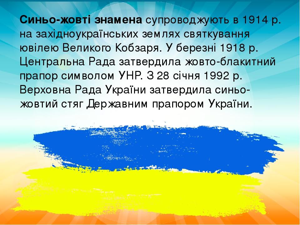 Синьо-жовті знаменасупроводжують в 1914 р. на західноукраїнських землях святкування ювілею Великого Кобзаря. У березні 1918 р. Центральна Рада зат...