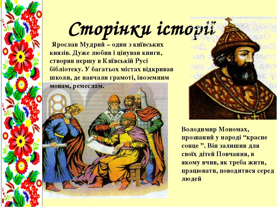 Сторінки історії Ярослав Мудрий – один з київських князів. Дуже любив і цінував книги, створив першу в Київській Русі бібліотеку. У багатьох містах...