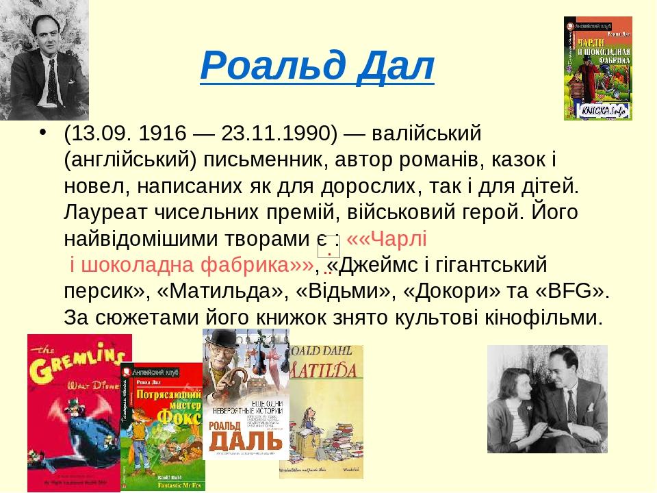 Роальд Дал (13.09. 1916 — 23.11.1990) — валійський (англійський) письменник, автор романів, казок і новел, написаних як для дорослих, так і для діт...