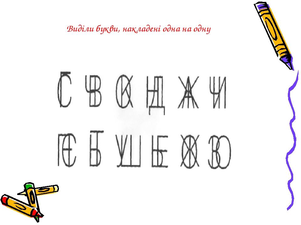 Виділи букви, накладені одна на одну
