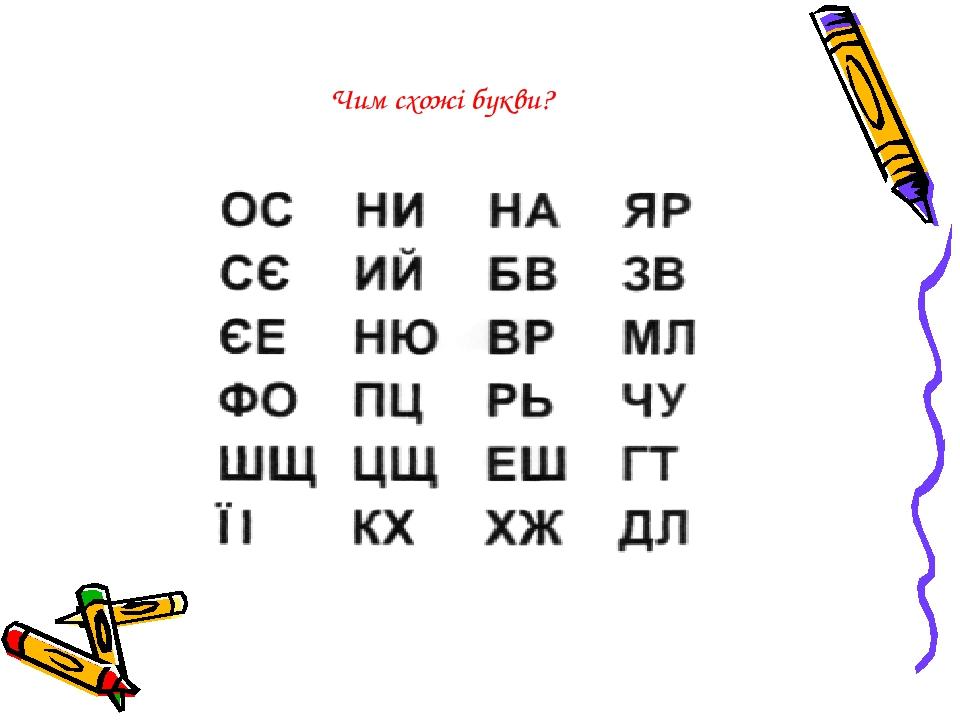 Чим схожі букви?
