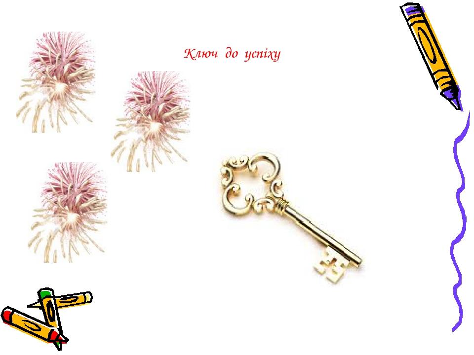 Ключ до успіху