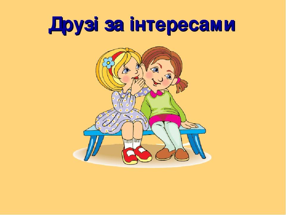 Друзі за інтересами