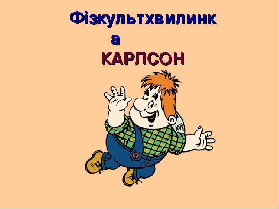 Фізкультхвилинка КАРЛСОН