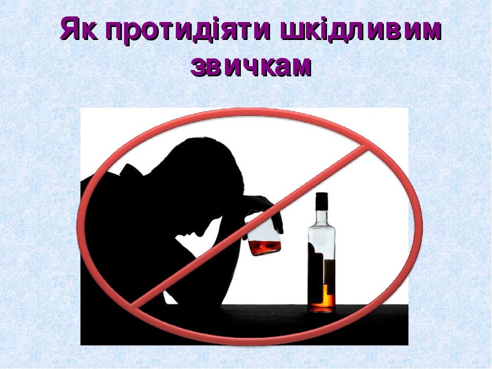 Як протидіяти шкідливим звичкам
