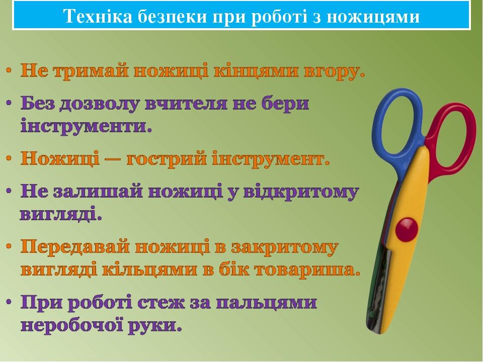 Техніка безпеки при роботі з ножицями