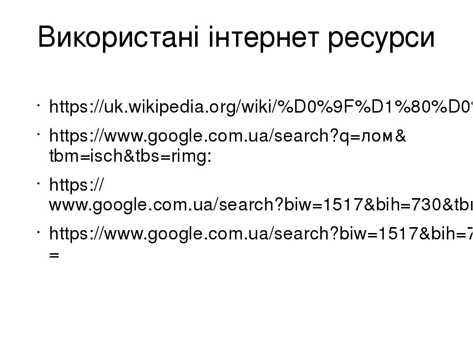 Використані інтернет ресурси https://uk.wikipedia.org/wiki/%D0%9F%D1%80%D0%BE%D1%84%D1%96%D0%BB%D0%B https://www.google.com.ua/search?q=лом&tbm=isc...