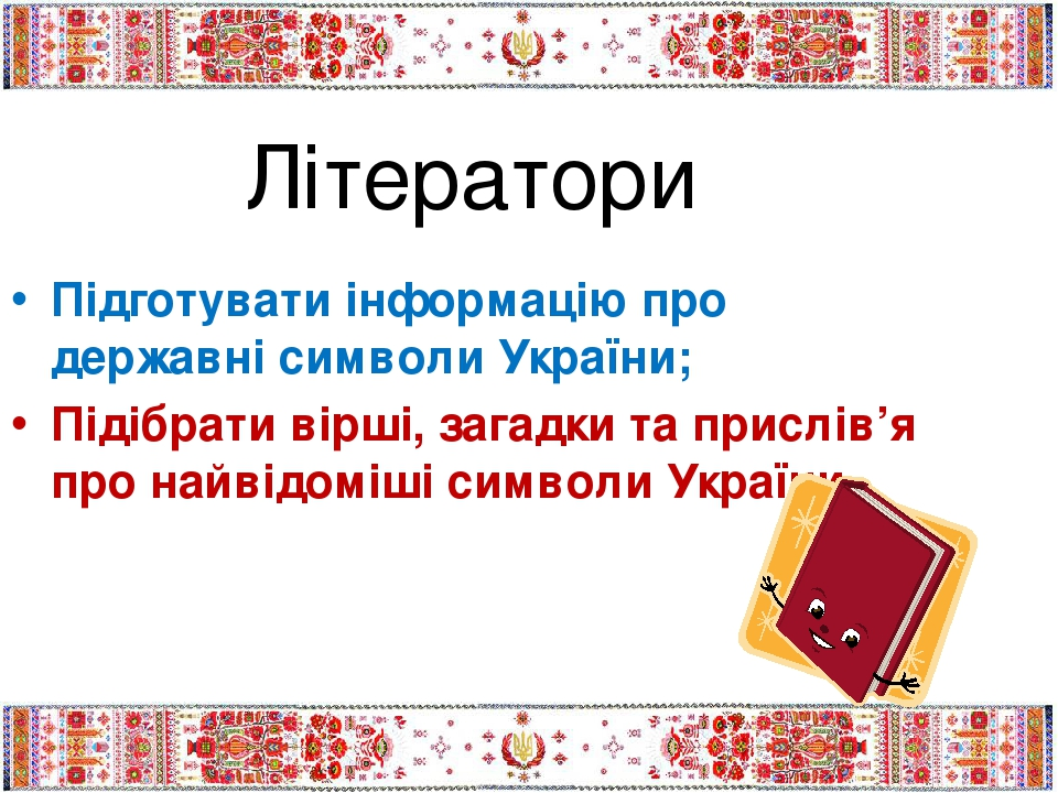 Літератори Підготувати інформацію про державні символи України; Підібрати вірші, загадки та прислів'я про найвідоміші символи України