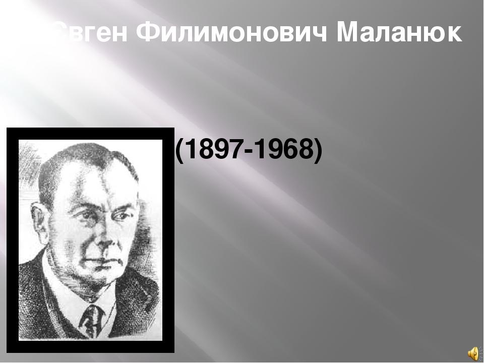 Євген Филимонович Маланюк (1897-1968)