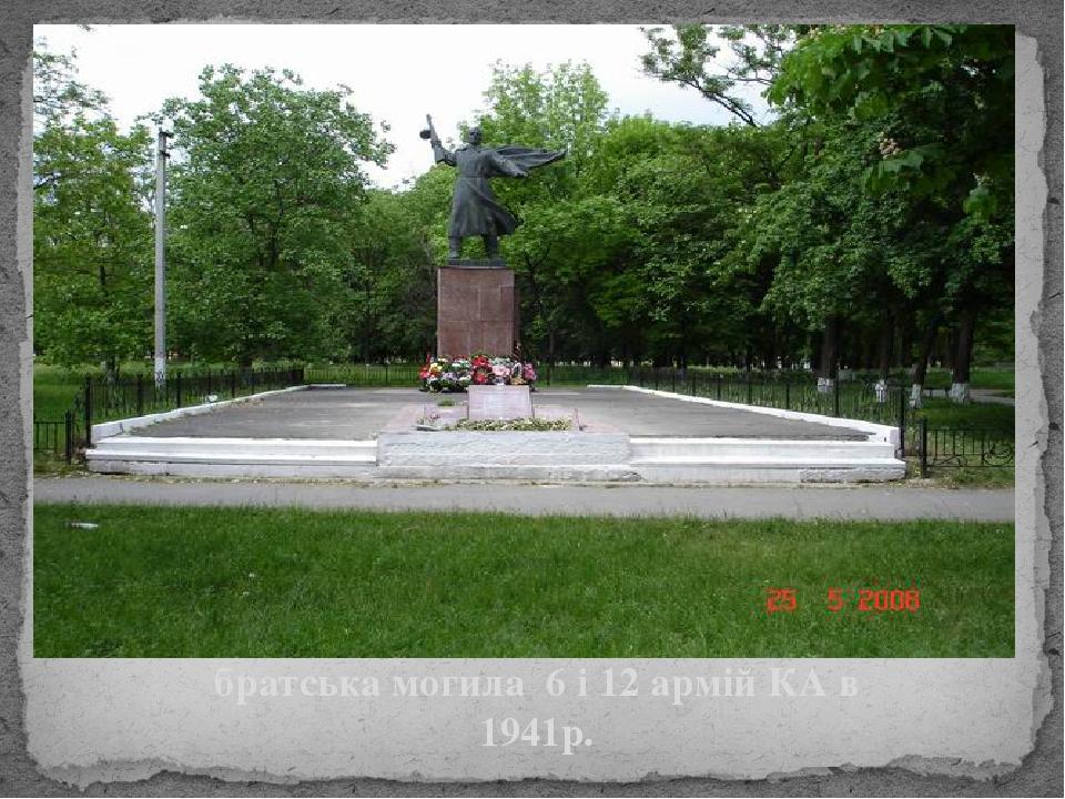 братська могила 6 і 12 армій КА в 1941р.