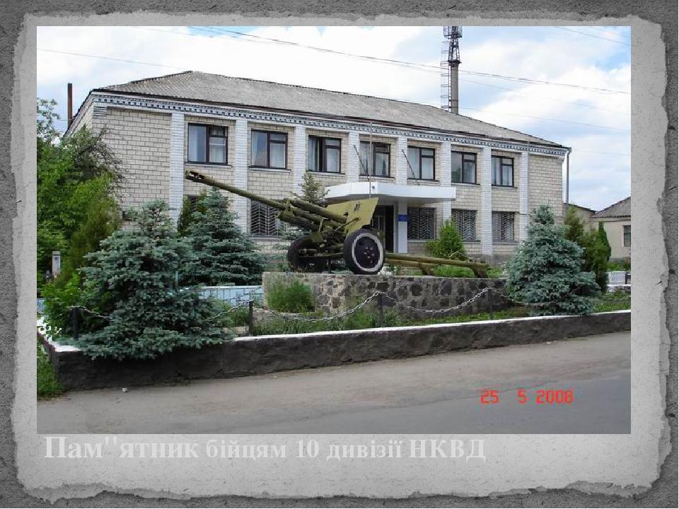 """Пам""""ятник бійцям 10 дивізії НКВД"""